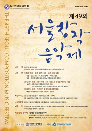49th_서울창작음악제 수정5.jpg