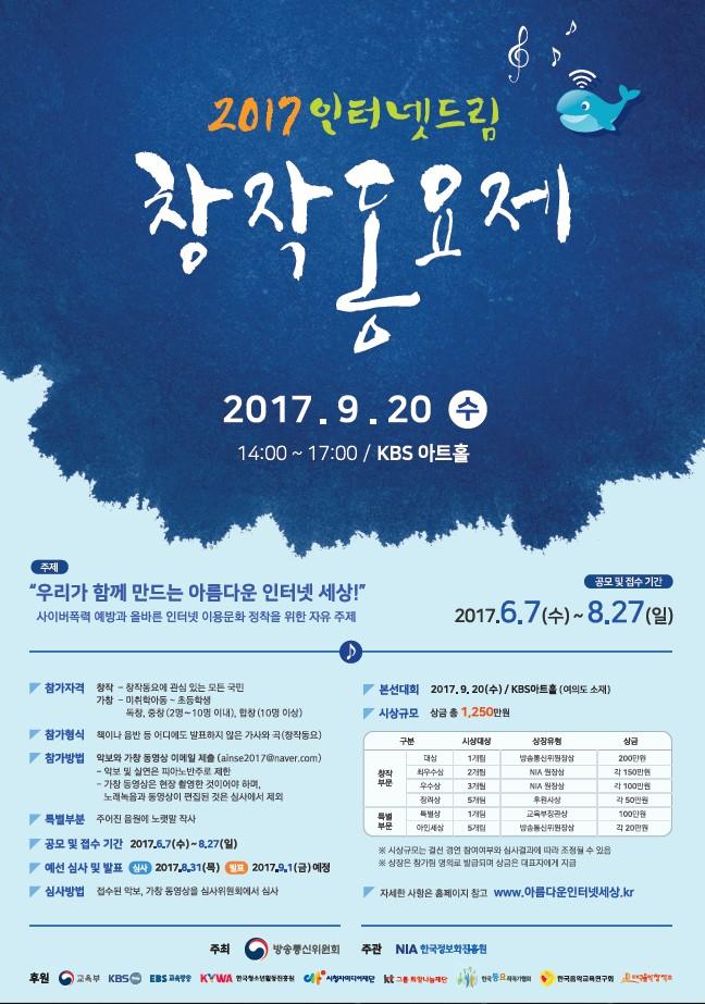 [붙임 2-1] 포스터(2017 인터넷드림 창작동요제)최종.jpg
