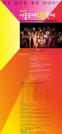 서울국제즉흥춤축제.jpg
