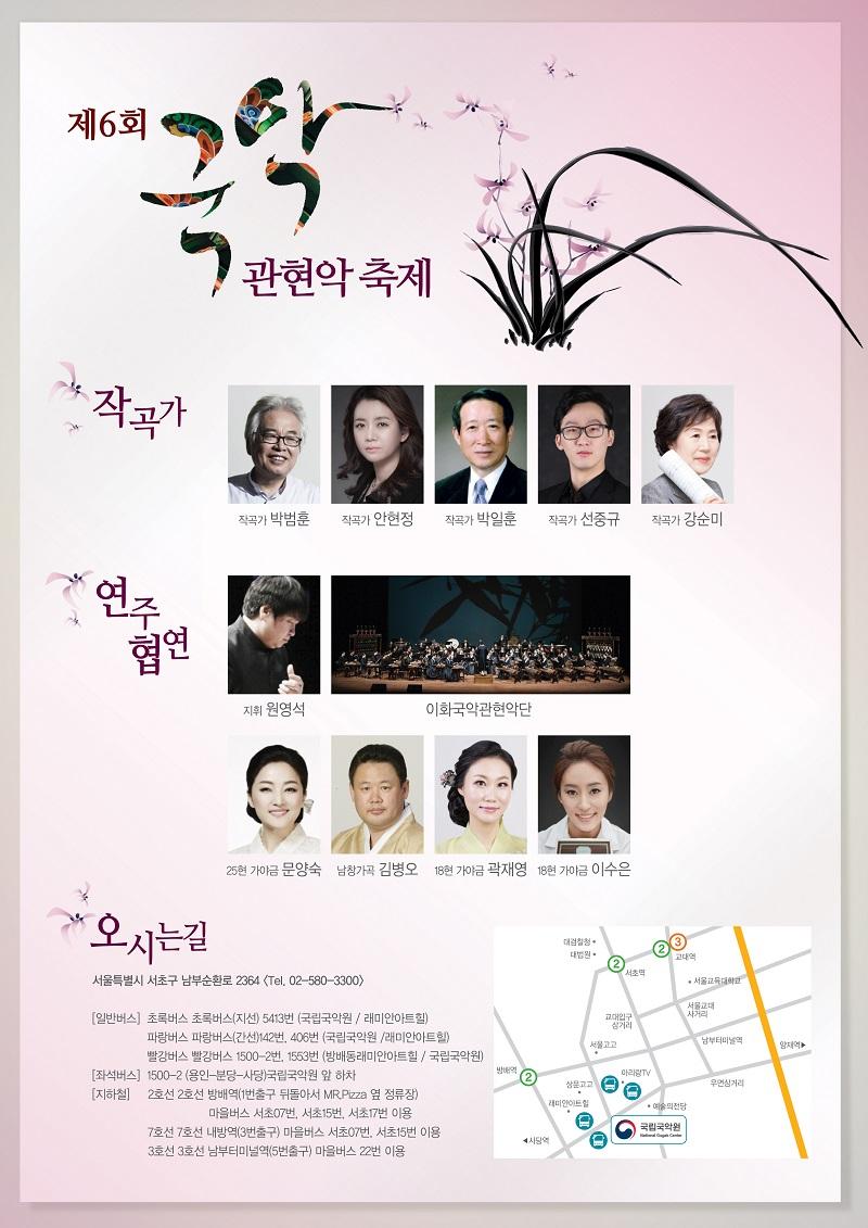 제6회 국악관현악축제 상세설명.jpg