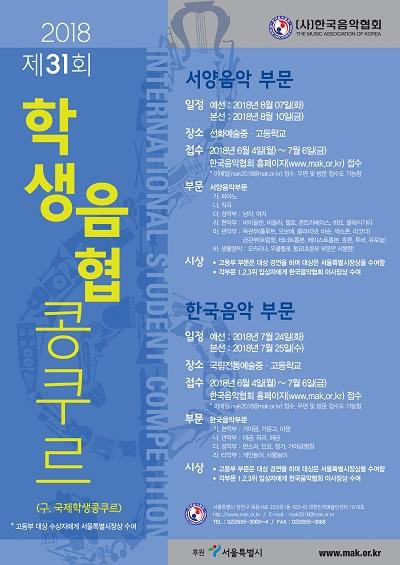 제31회학생음협콩쿠르 포스터 서울시 추가 - 복사본.jpg