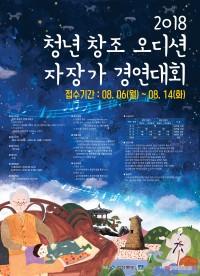 자장가 경연대회 포스터.jpg