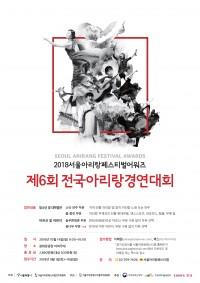 2018서아페 제6회전국아리랑경연대회 포스터.jpg
