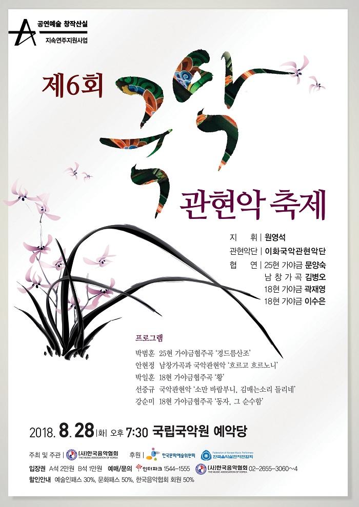 제6회 국악관현악축제 - 복사본.jpg