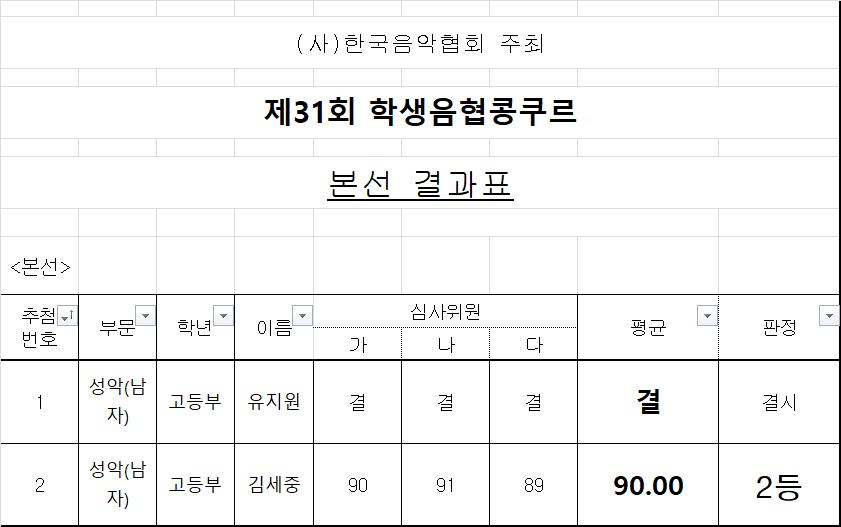 성악_남_고등.png