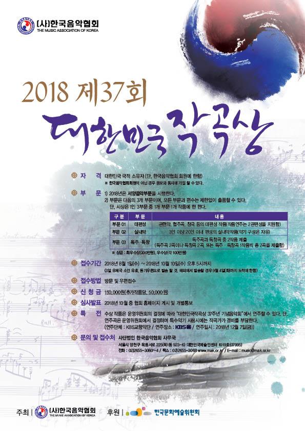 제37회 대한민국작곡상_포스터 .jpg