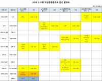 본선 일정표.png