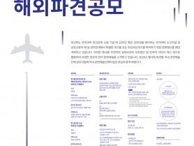 2019 주요외교계기 기념사업 공고_포스터(A2 420x594mm)_최종.jpg