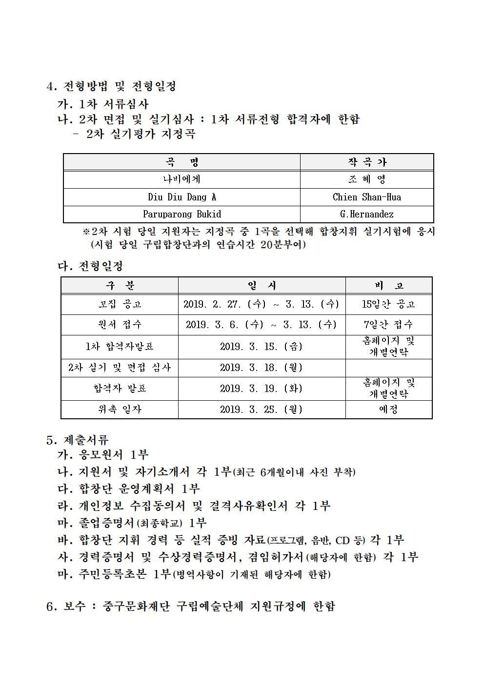 2019 중구구립합창단 지휘자 채용공고문002.jpg