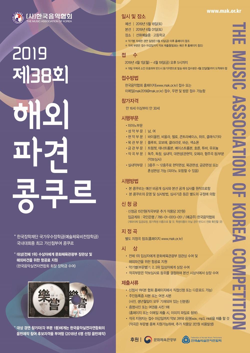 2019 제38회 해외파견콩쿠르 포스터.jpg