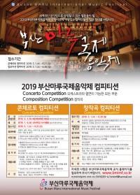 마루 2019 컴피티션 포스터 국문9(최종).jpg