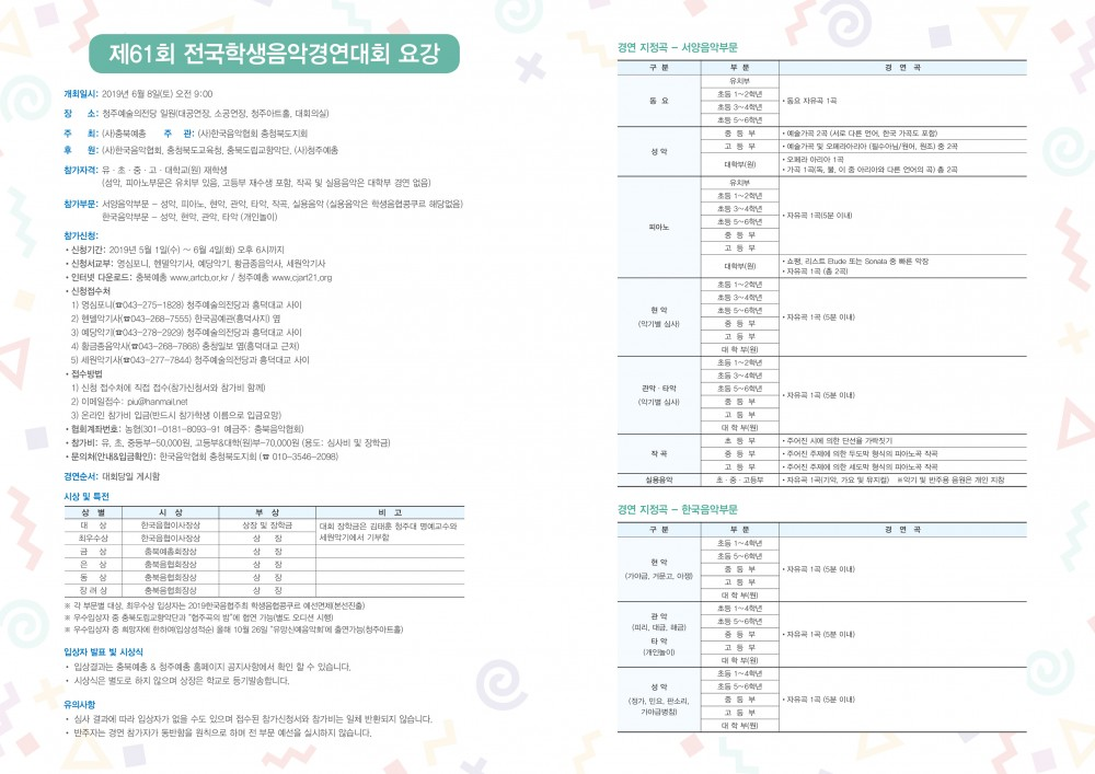 61회 대회 전단 시안 (2).jpg