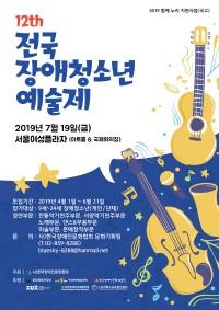 전국장애청소년예술제_포스터_최종.jpg