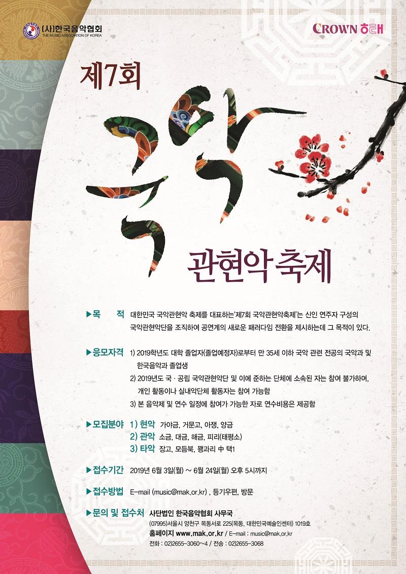 제7회 국악관현악축제.jpg