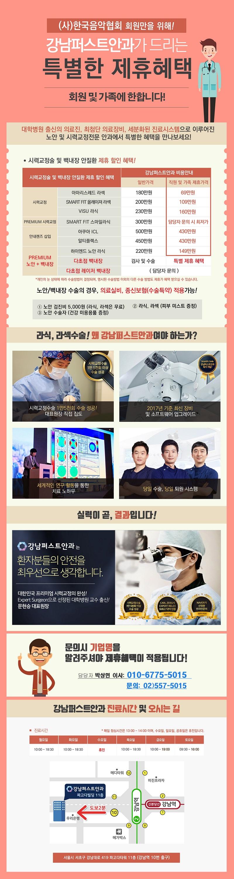 제휴-한국음악협회.JPG