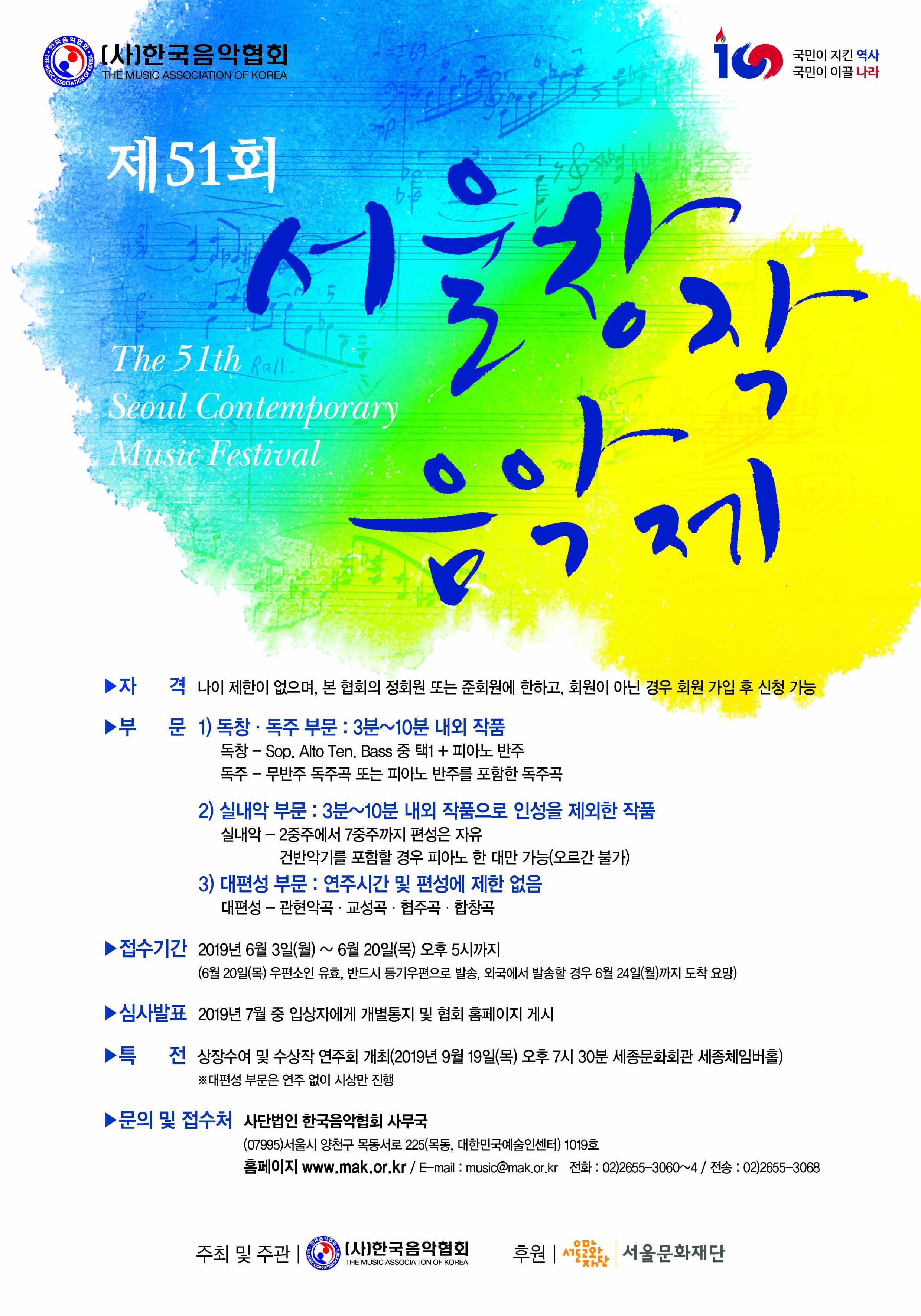 1. 제51회 서울창작음악제 전단 앞면.jpg
