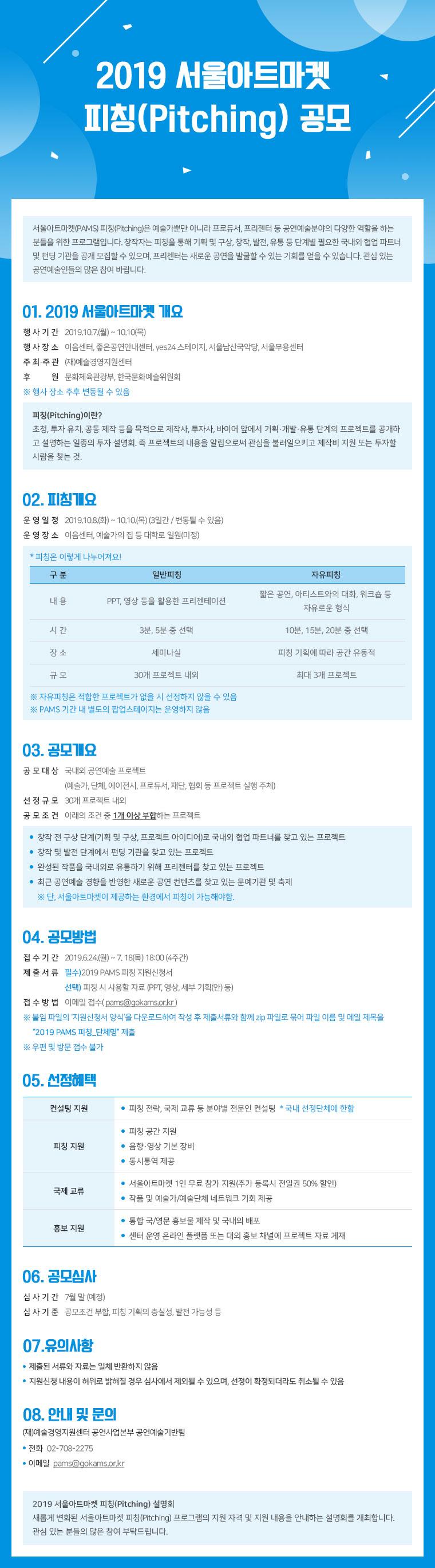 20190624_[웹전단]_2019_PAMS_피칭_공모_kr.jpg