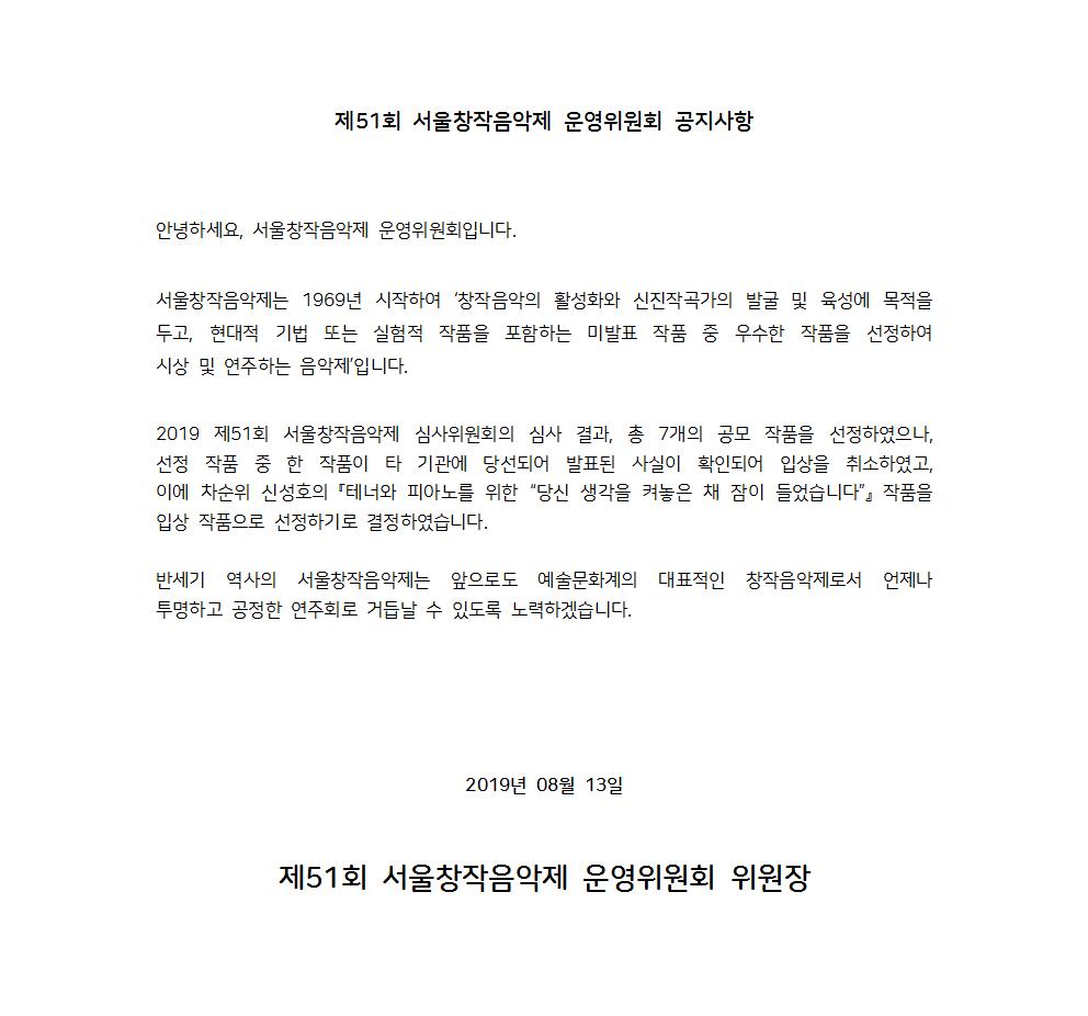 제51회 서울창작음악제 운영위원회 공지사항(독주_전다빈_입상취소).png