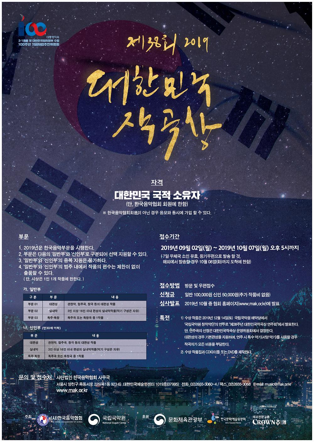 1907-poster(앞)-대한민국작곡상2019-예술숲-a2-최종시안-01100.png