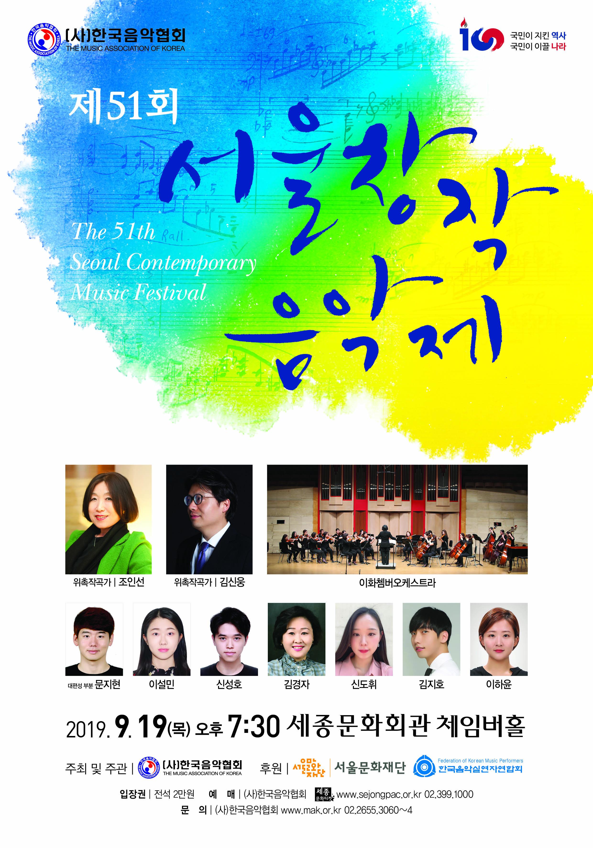 1. 제51회 서울창작음악제 연주회 전단 최종_앞면.jpg