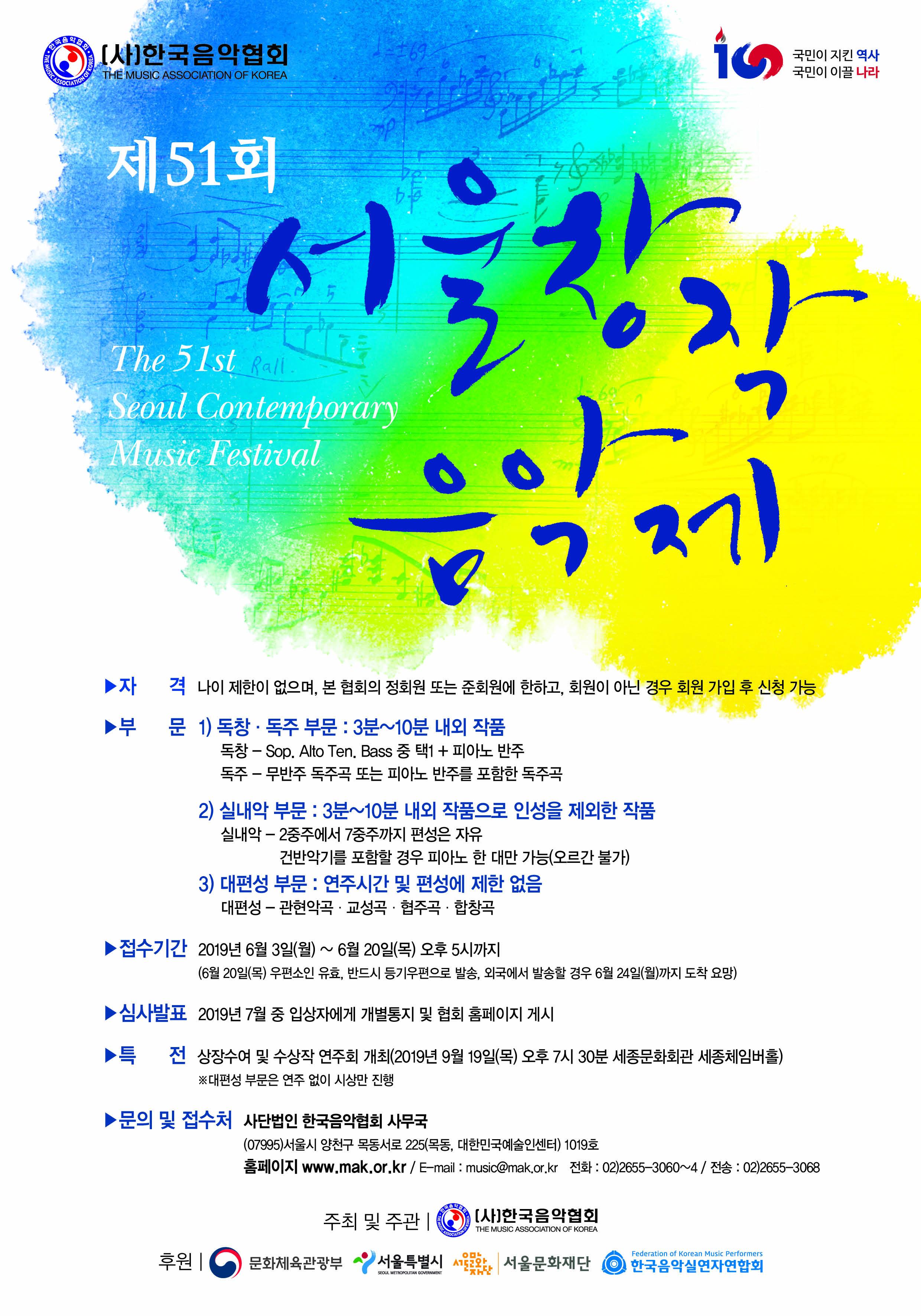 1. 제51회 서울창작음악제 공모 앞면 최종.jpg