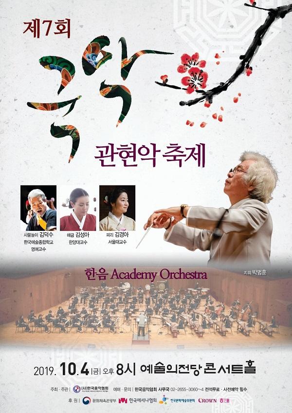 제7회 국악관현악축제 포스터 600.jpg