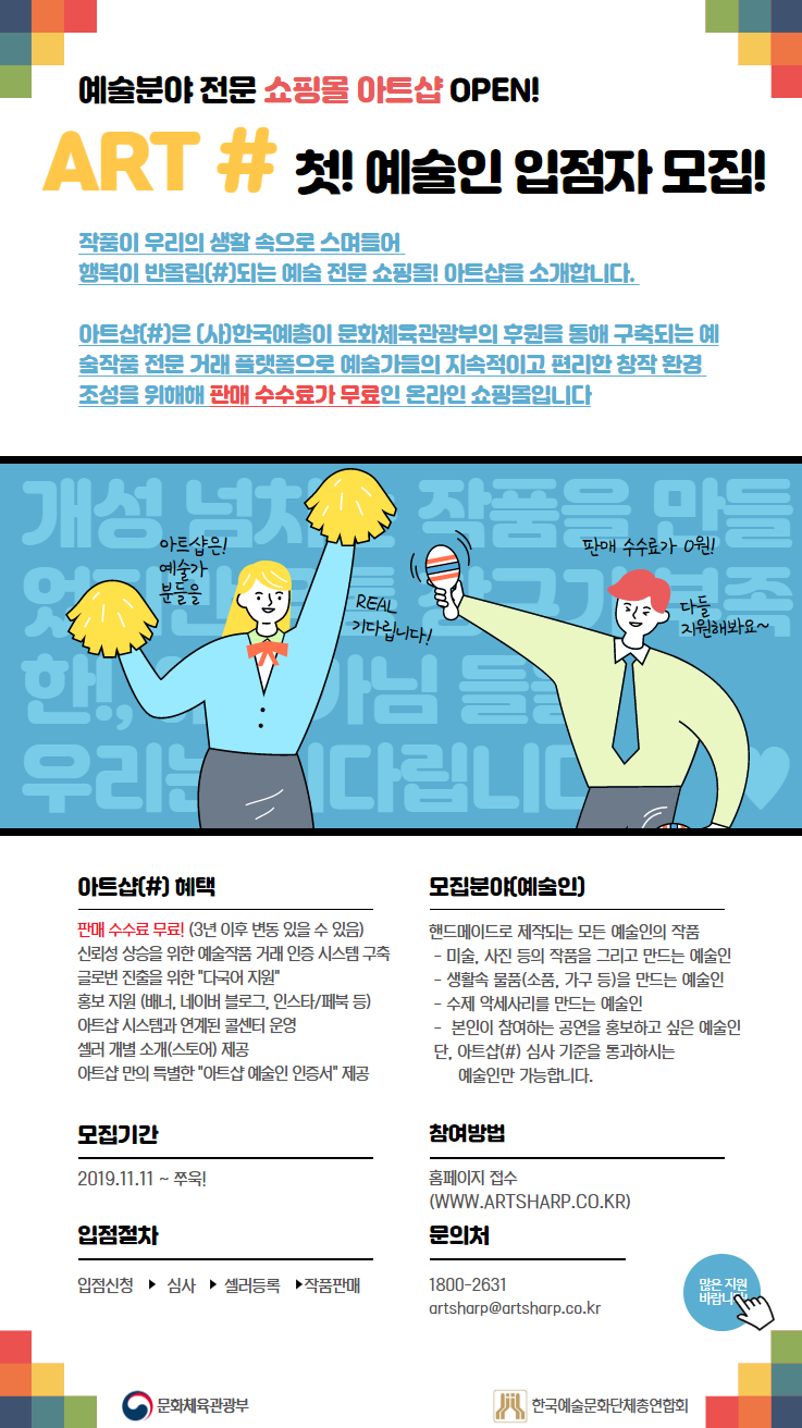 [첨부_3]아트샵_임접자_모집_포스터.png