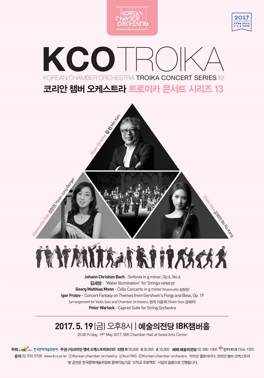 [사]한국음악협회 / 산하단체 행사