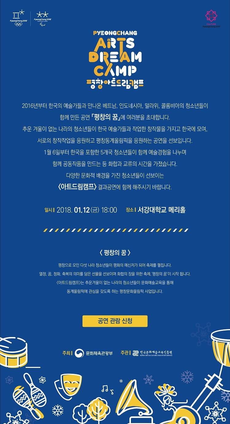 [사]한국음악협회 / 예술지원 사업 소개