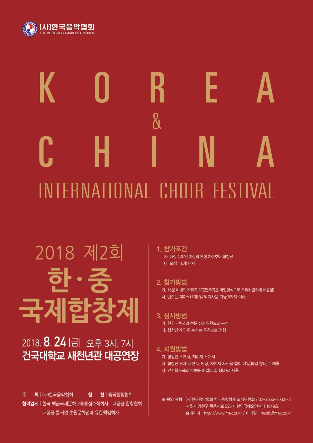 [사]한국음악협회 / 보도자료
